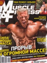Muscle & Fitness №4 (июнь) 2011